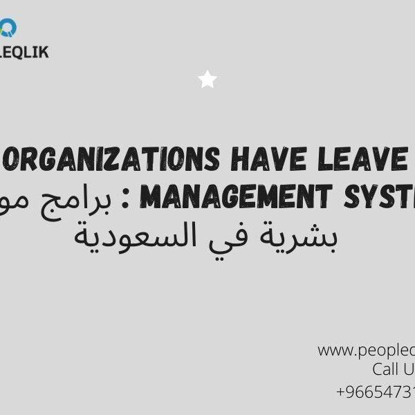Organizations Have Leave Management System : برامج موارد بشرية في السعودية