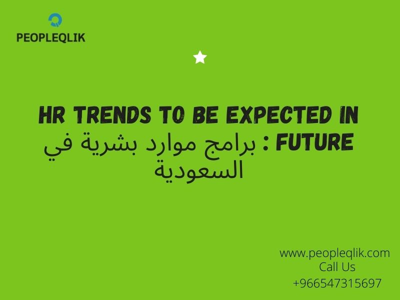 HR Trends To Be Expected In Future : برامج موارد بشرية في السعودية