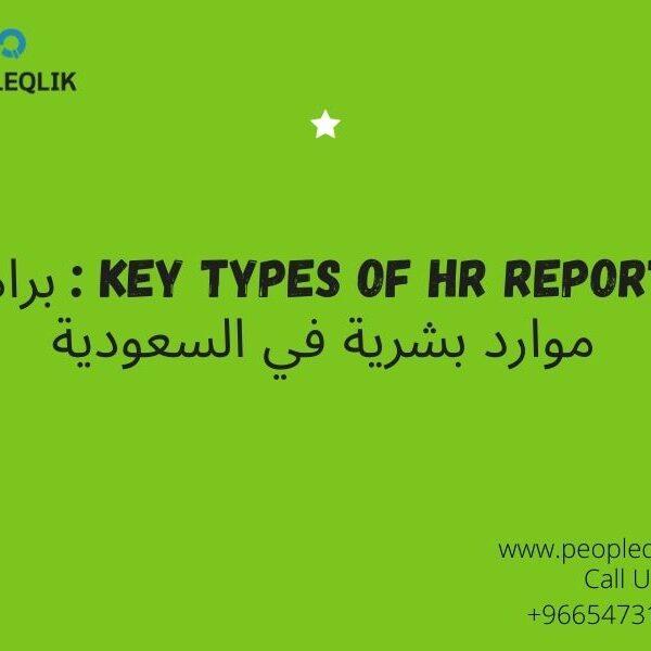 Key Types of HR Reports : برامج موارد بشرية في السعودية