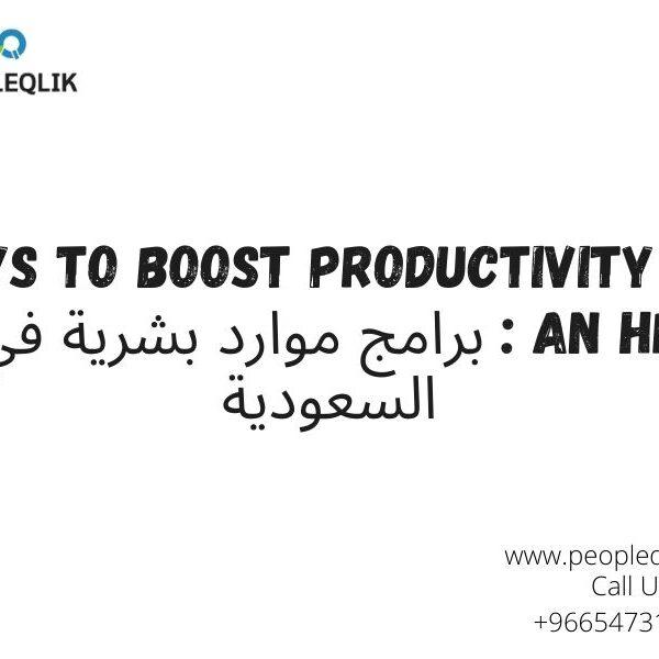 Ways To Boost Productivity As An HR : برامج موارد بشرية في السعودية