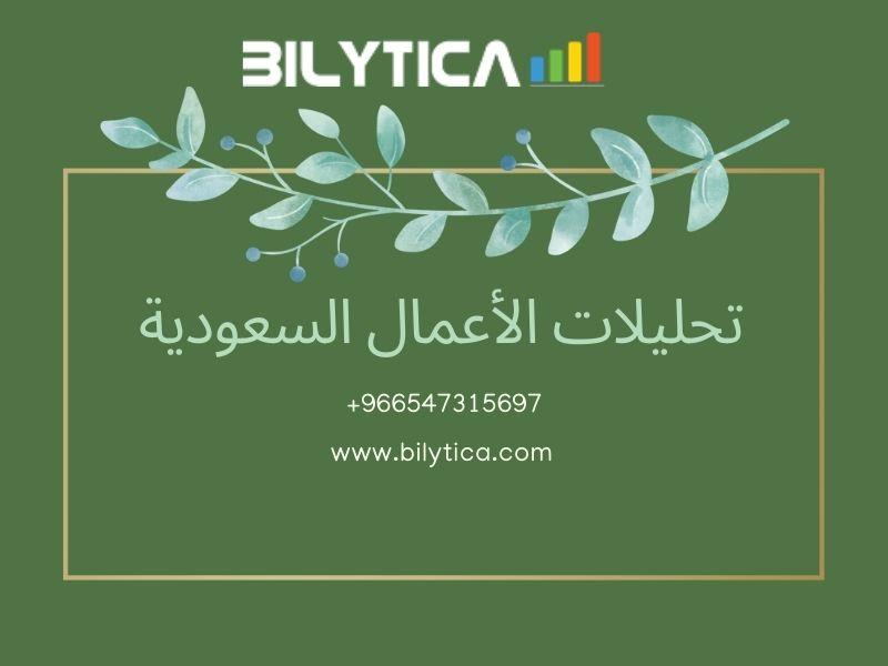 Embedded Data And Published Data Sources Of تحليلات الأعمال السعودية